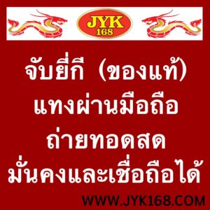 สมัคร JYK168