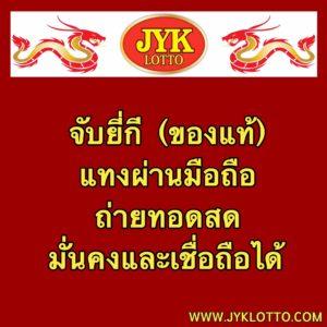 เว็บแทงหวยไทย